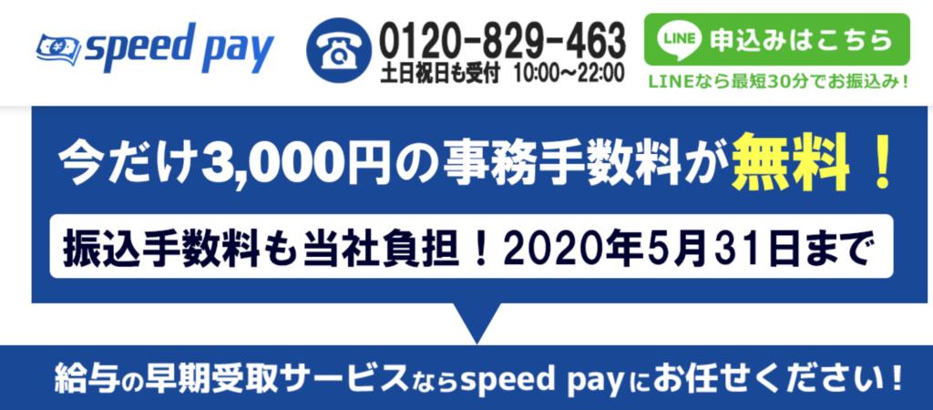 スピードペイ(speed pay)給料ファクタリングの申込み方法