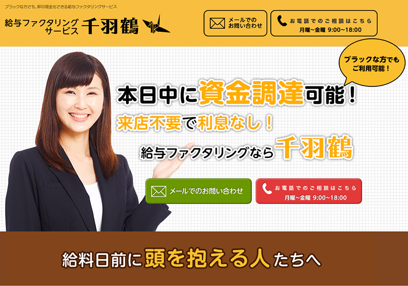 千羽鶴-給料ファクタリング