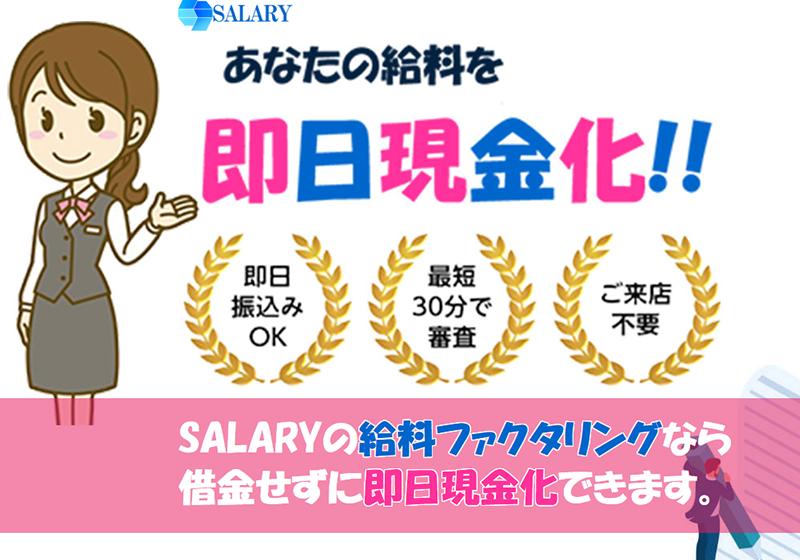 サラリー(SALARY)-給料ファクタリングの会社情報とサービス内容