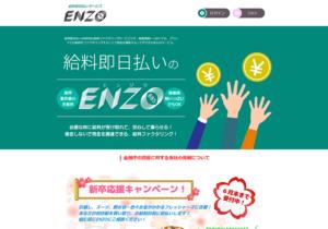 ENZO(エンゾウ)給料ファクタリング