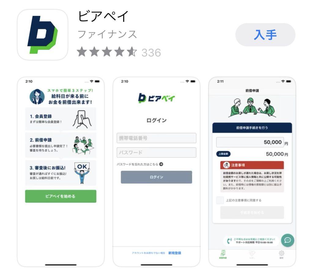 ビアペイアプリ