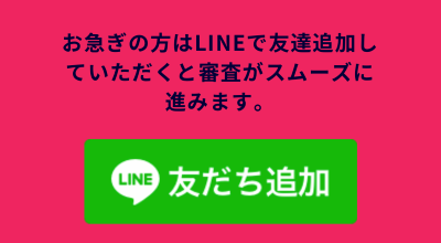 lineからの申し込み