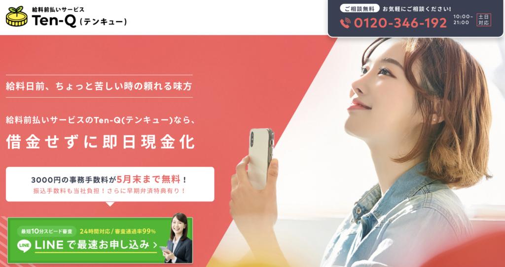 Ten-Q(テンキュー)-給料ファクタリングの会社情報とサービス内容