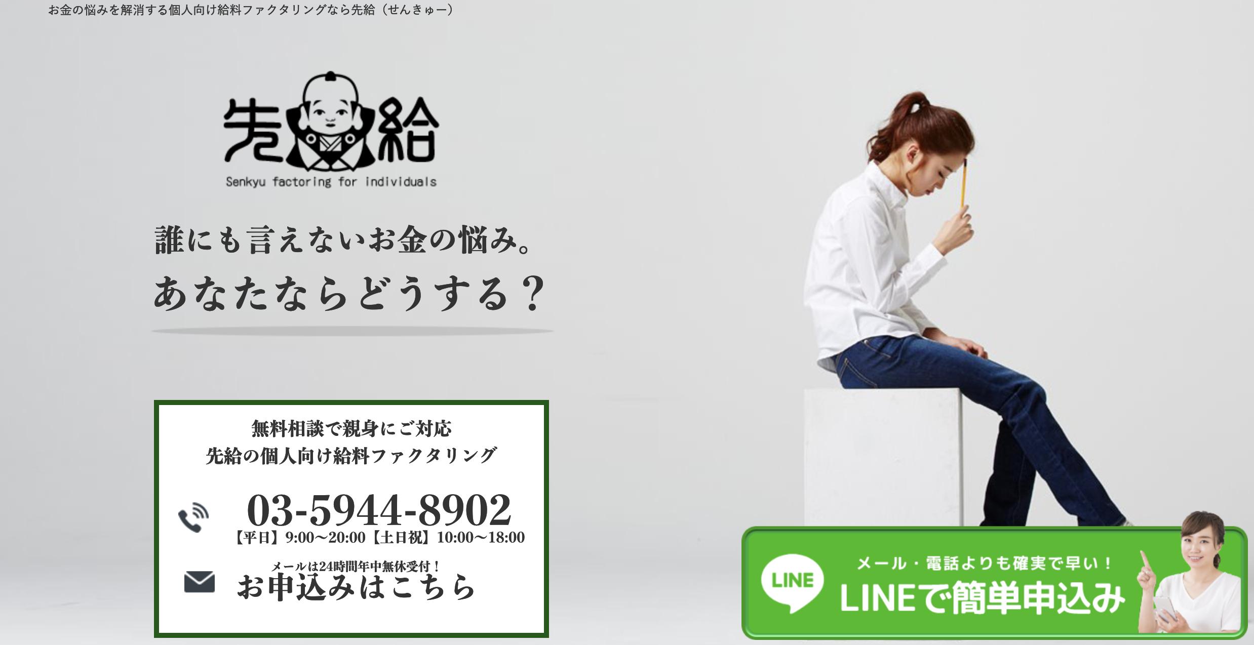 先給(せんきゅー)-給料ファクタリングの会社情報とサービス内容
