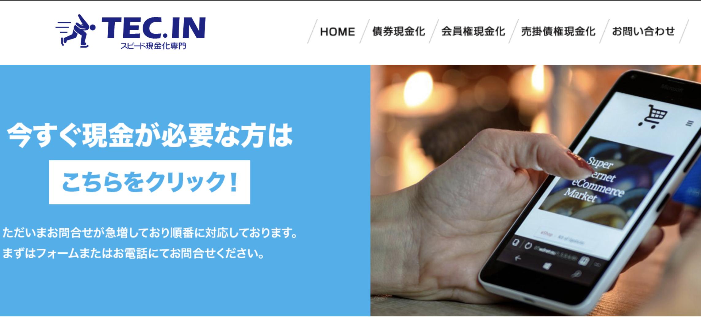 TEC.IN(テックイン)-スマートツケ払いの会社情報とサービス内容