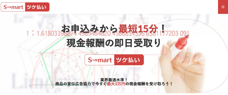 S-mart(スマート)-スマートツケ払いの会社情報とサービス内容