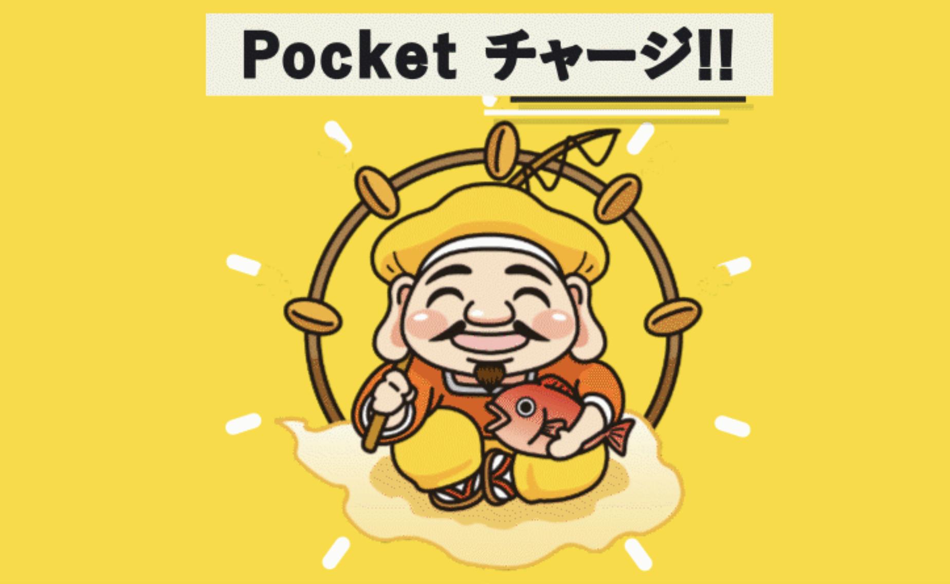 ポケットチャージ