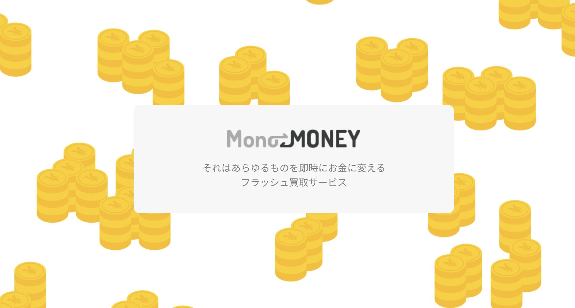 モノマネー