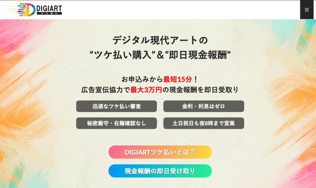 DIGART(デジアート)-スマートツケ払いの会社情報とサービス内容