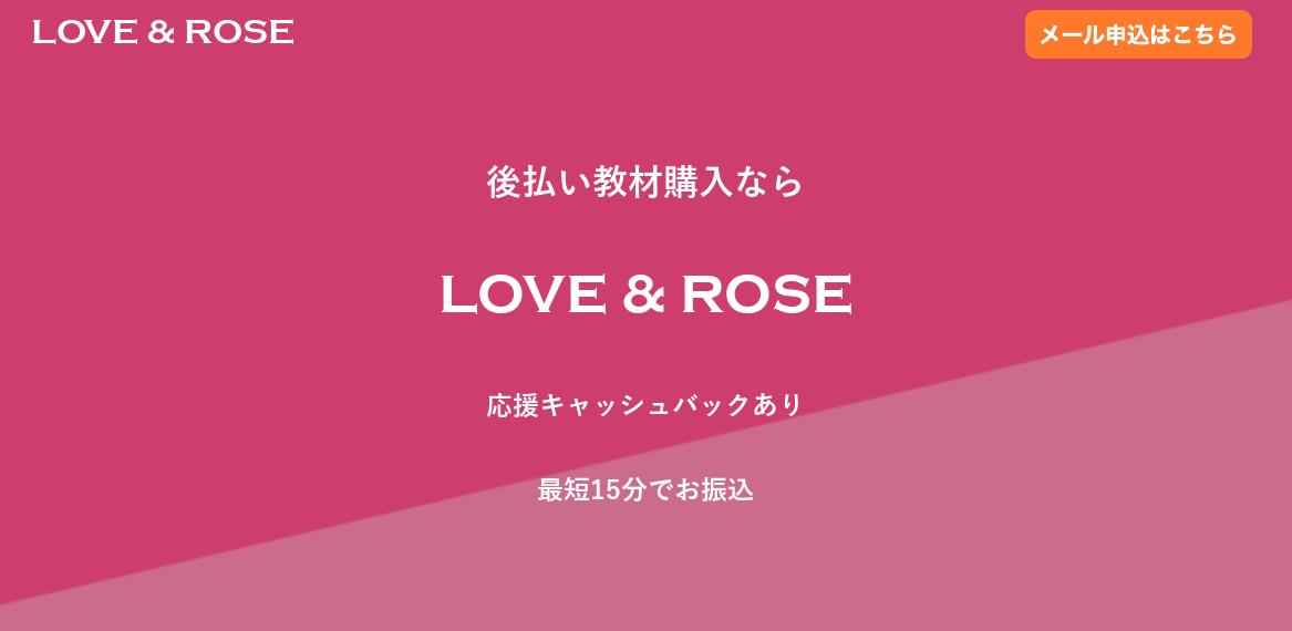 LOVE&ROSE(ラブ&ローズ)-スマートツケ払いの会社情報とサービス内容