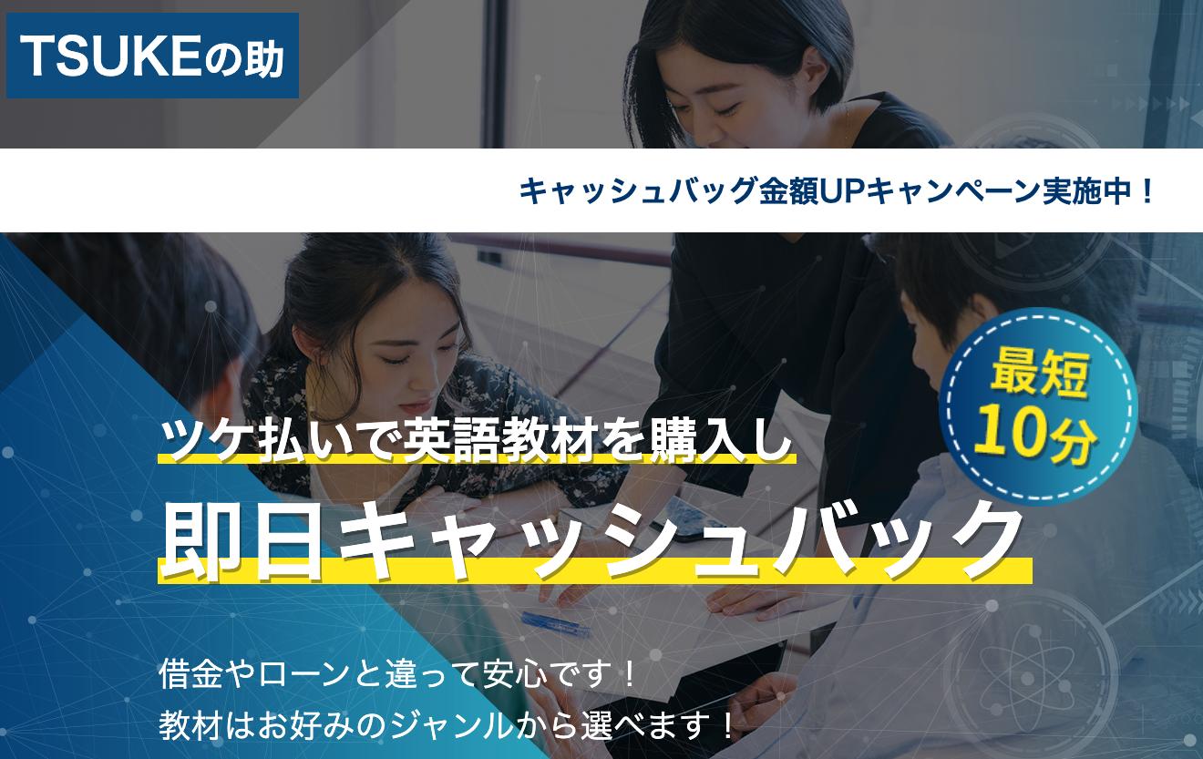 tsukeの助-スマートツケ払いの会社情報とサービス内容