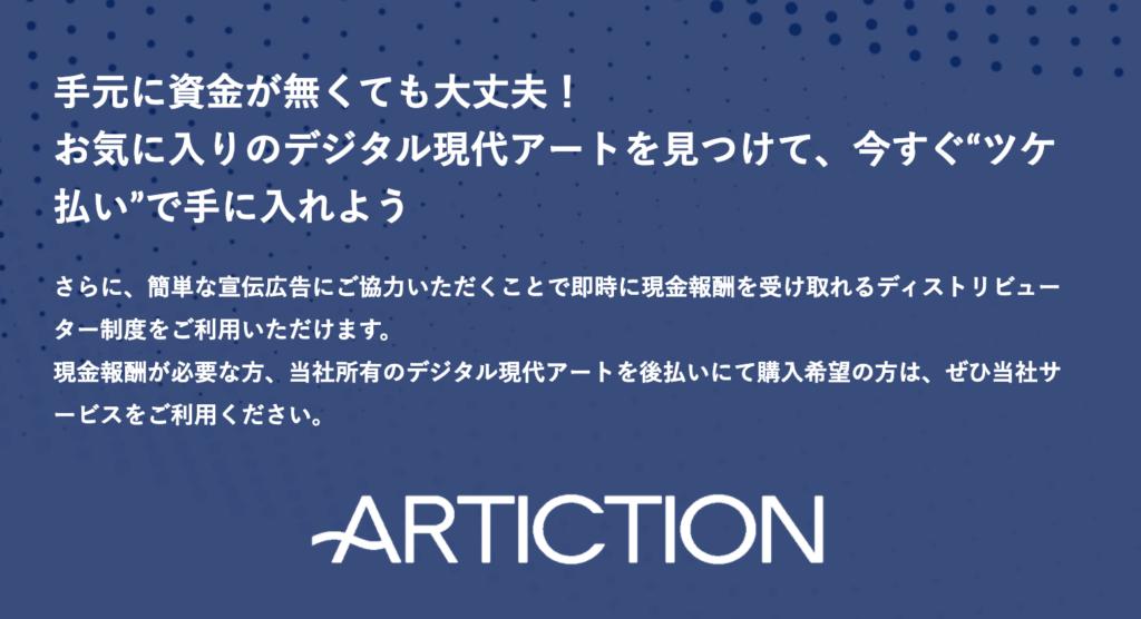 ARTICTION-スマートツケ払いまとめ