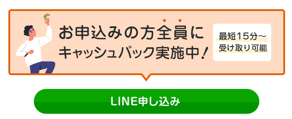 LINE登録画面