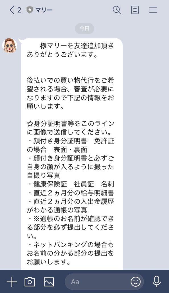 LINE自動メッセージ