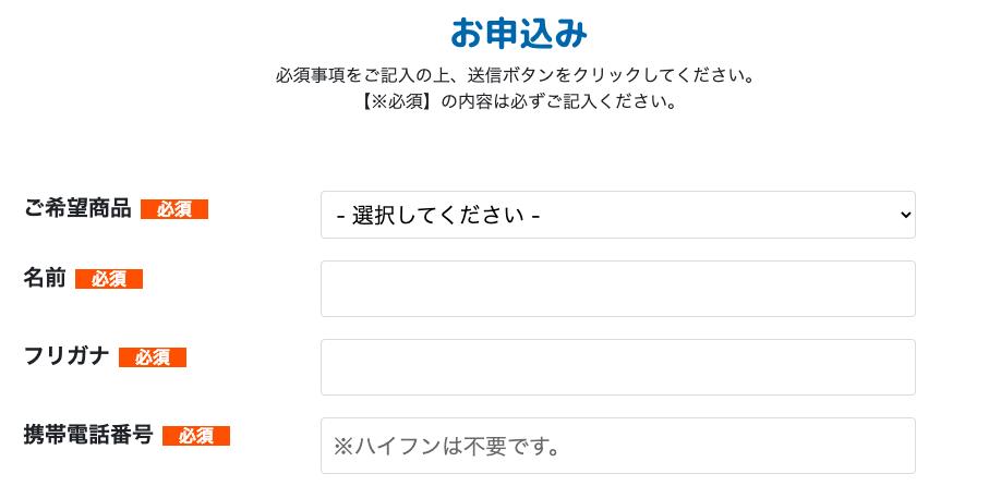 申し込みフォーム