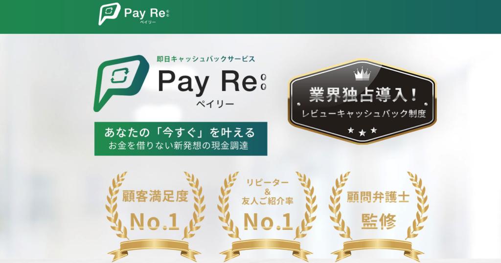 PayRe:(ペイリー)-スマートツケ払いの会社情報とサービス内容