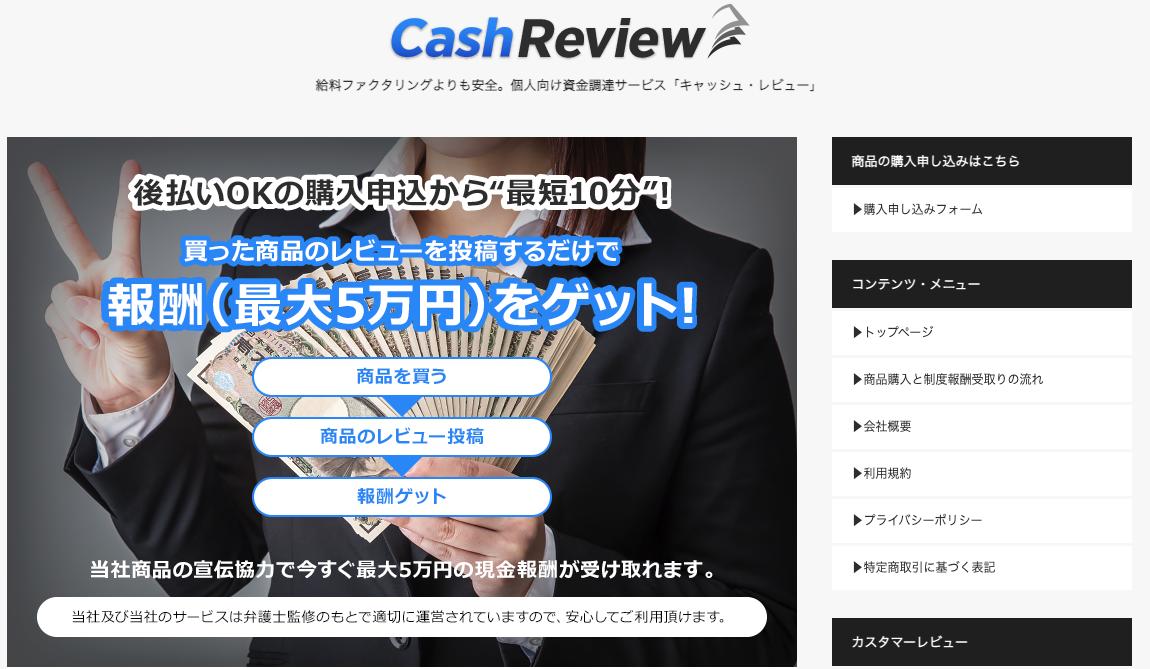 キャッシュレビュー-スマートツケ払いの会社情報とサービス内容