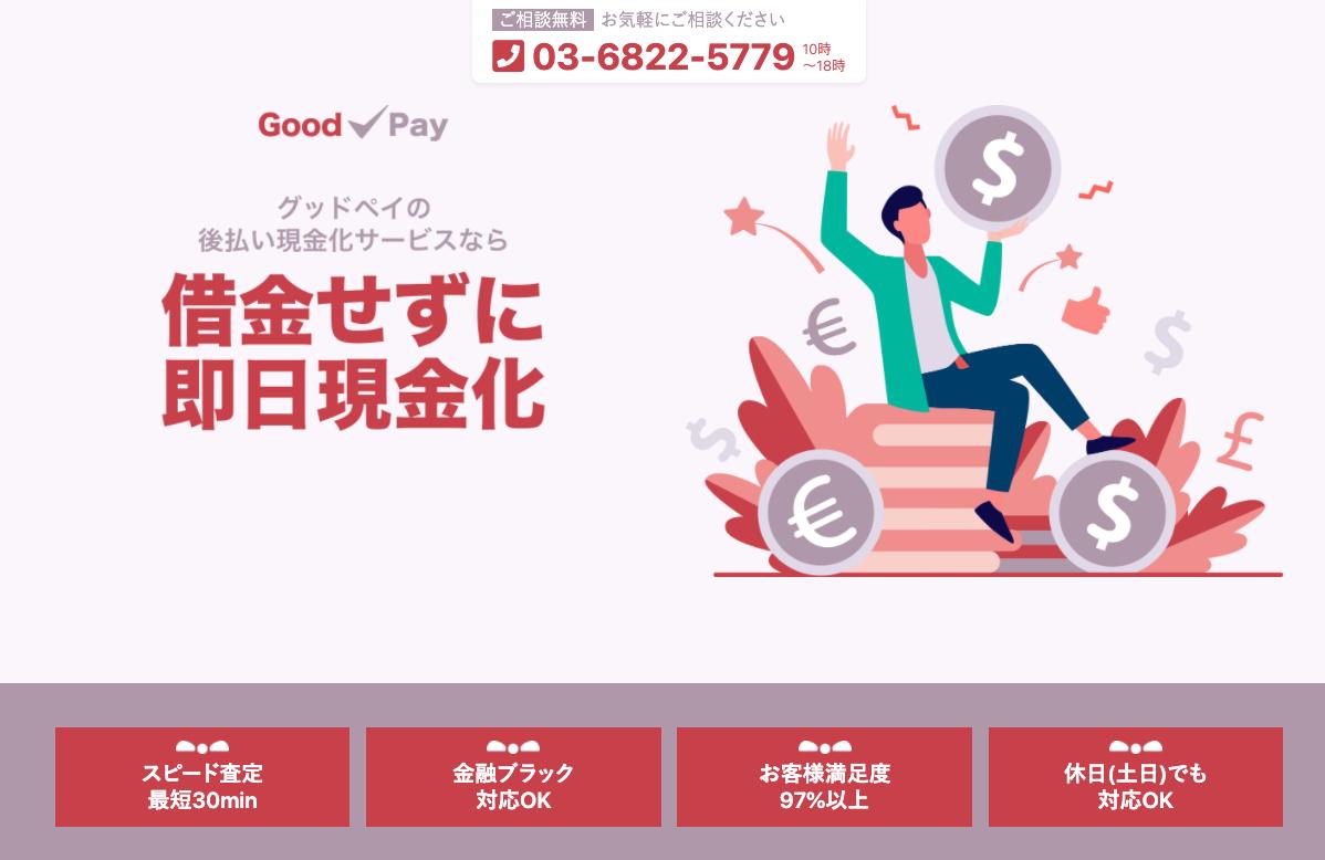 Good Pay(グッドペイ)-スマートツケ払いの会社情報とサービス内容
