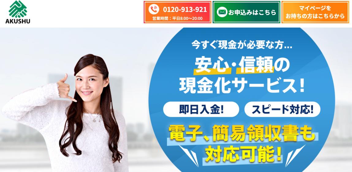 AKUSHU(あくしゅ)-スマートツケ払いの会社情報とサービス内容