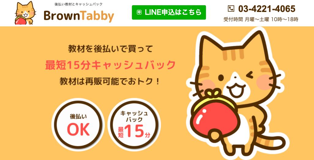 BrownTabby(ブラウンタビー)-スマートツケ払いの会社情報とサービス内容