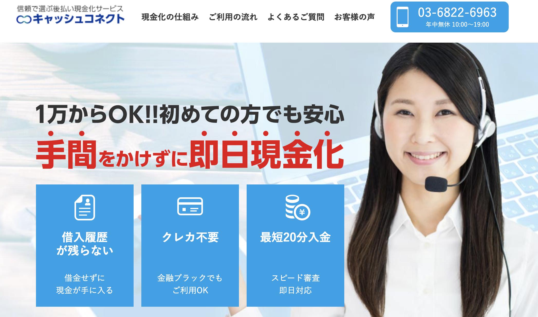 キャッシュコネクト-スマートツケ払いの会社情報とサービス内容