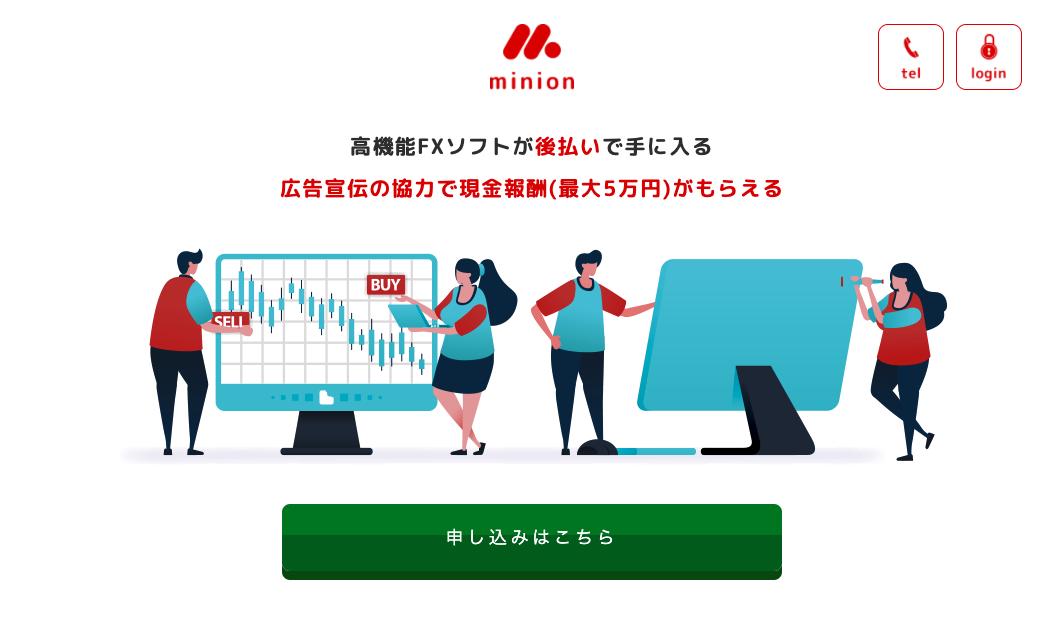 minion(ミニオン)-スマートツケ払いの会社情報とサービス内容