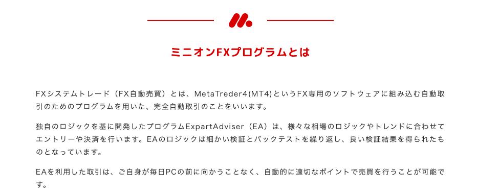 minion(ミニオン)-スマートツケ払いの申込み方法