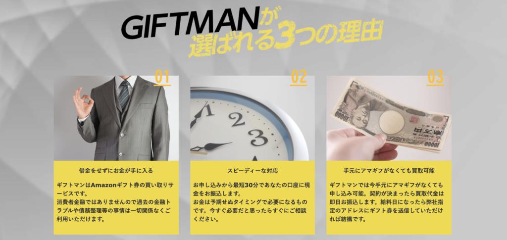 ギフトマン|後払い現金化サービスまとめ