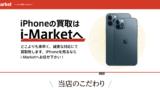 i-Market(アイマーケット)